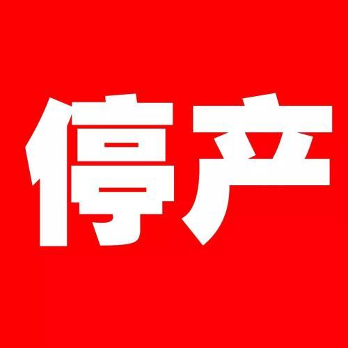 山东聊城14日零时起,胶合板企业停产限产!